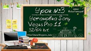 "Урок №3 ""Установка Sony Vegas Pro 11 (32/64 bit)"" | Школа Видеоблоггеров"