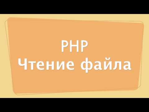 Как открыть php файл
