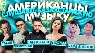 Download Американцы Слушают Казахстанскую Музыку СКРИПТОНИТ, JAH KHALIB, RaiM & Artur, НАZИМА, Santiz, МЧТ Mp3 and Videos