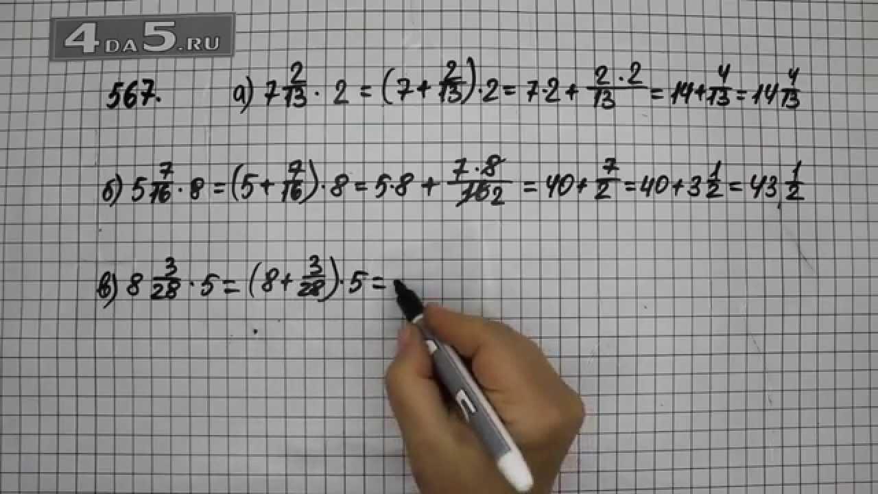 видеоурок по математике деление 6 класс виленкин