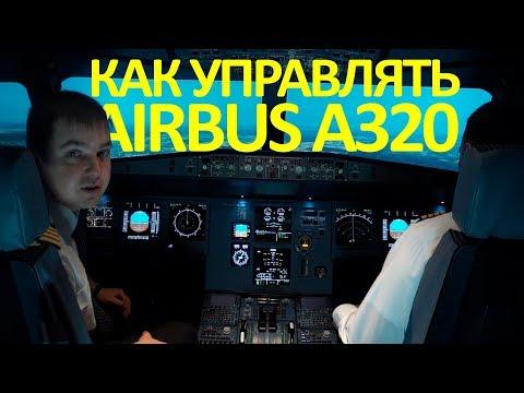 Вопрос: Как управлять самолетом?