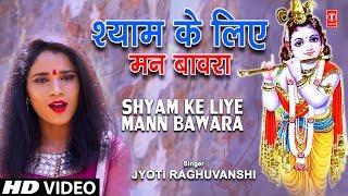 श्याम के लिए मन बावरा Shyam Ke Liye Mann Bawara I Khatu Shyam Bhajan I Latest Full HD Song