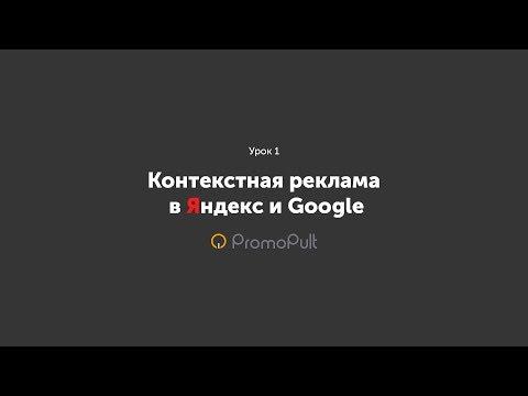 Контекстная реклама через PromoPult — Урок 1