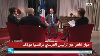 خاص: فرانسوا هولاند يؤكد وجود 600 فرنسي ضمن صفوف تنظيم
