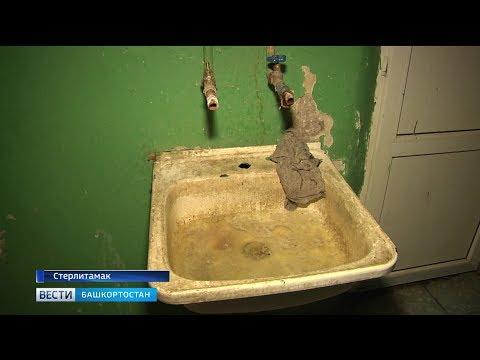 Брошены всеми: люди не знают, как выжить в общежитии Стерлитамака
