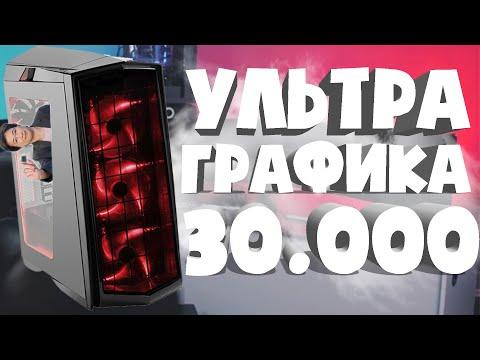 ИДЕАЛЬНАЯ СБОРКА ПК ЗА 30000 РУБЛЕЙ для продажи - #БудниБарыги Ep.3
