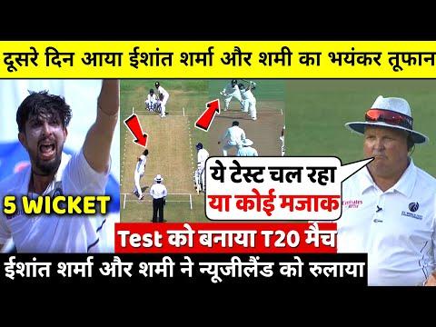 देखिये,दूसरे दिन Ishant Sharma और Mohammed Shami का तूफान,Test मैच को बनाया T20,चटकाए 5 विकेट,देखे
