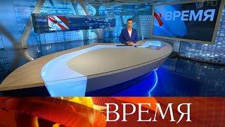 """Выпуск программы """"Время"""" в 21:00 от 06.08.2019"""