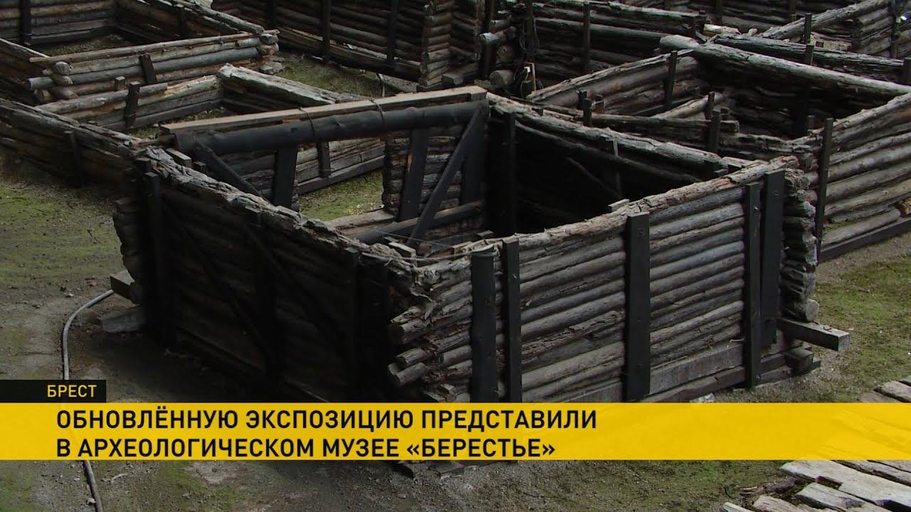 Музей «Берестье» открылся после реконструкции