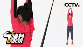 [健身动起来]20200518 课间视力操| CCTV体育