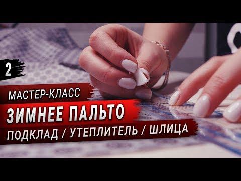 Шью пальто на утеплителе (Часть 2) // Обработка шлицы и подкладки