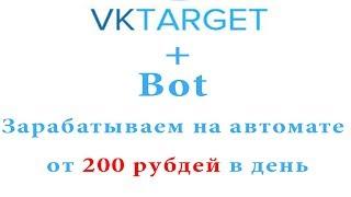 Бот Для Пассивного Заработка В Интернете Через Vktarget Во Вконтакте