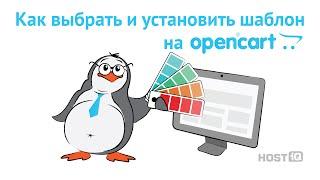 Как выбрать и установить шаблон на OpenCart | HOSTiQ