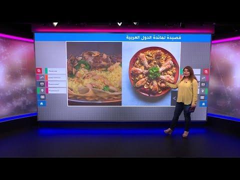الكبسة والتبولة والمنسف وأكلات عيد الفطر في قصيدة شعر سودانية  - نشر قبل 47 دقيقة