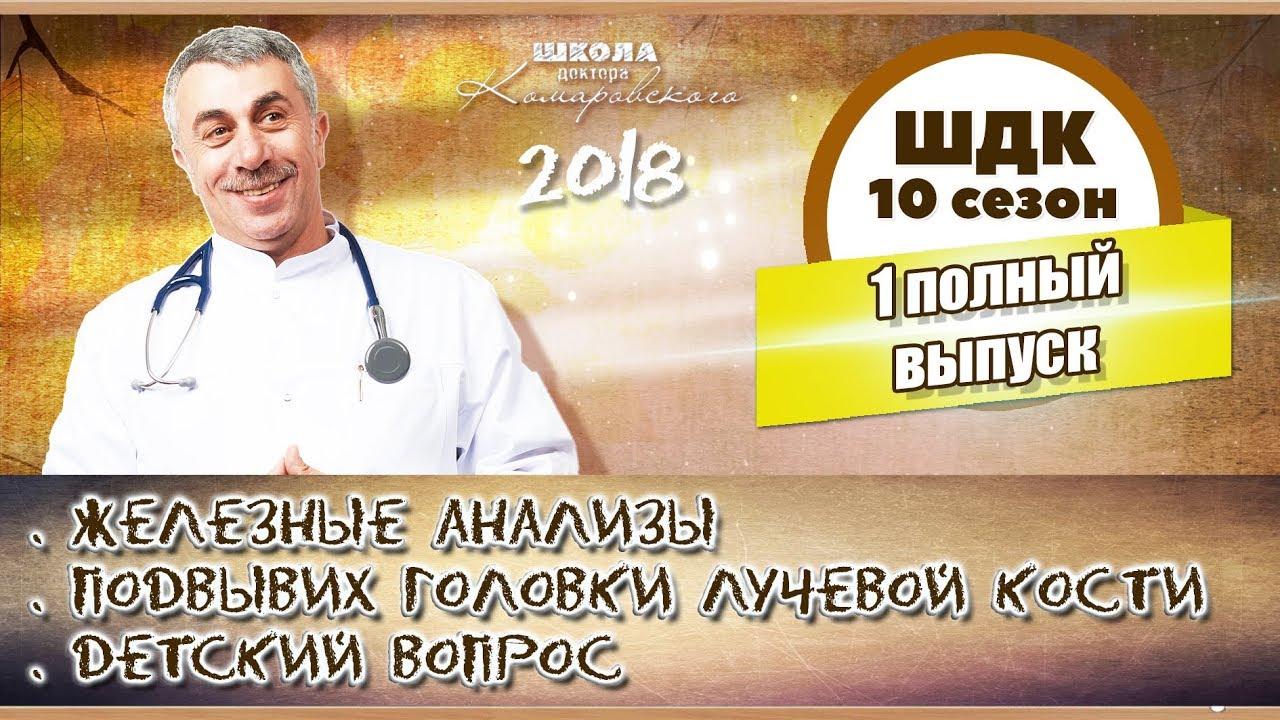 Школа доктора Комаровского - 10 сезон, 1 выпуск 2018 г. (полный выпуск)