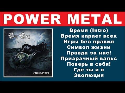 Сад Грёз - Время карает всех (Neoclassical Power Metal) Full Album