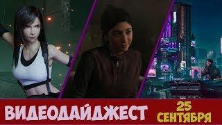Трейлер The Last of Us: Part 2, подробности ремейка FF7 и наполнение города Cyberpunk 2077