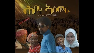 ሕብሪ ኣስመራ | Hibri Asmara - Short Eritrean Movie by Awel Said
