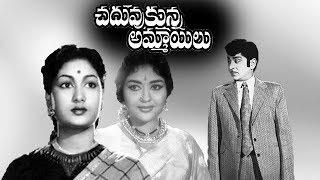 ChaduvuKunna Ammayilu Telugu Super HIt Movie | Akkineni Nageshwara Rao , Savitri | Sithara