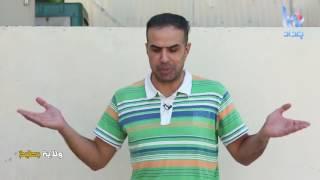 مشهد ابو الذوق غسان اسماعيل من الحلقة 17