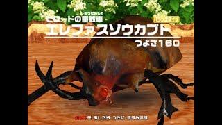 メガソマ戰車の決戦 - エレファスゾウカブト VS アクティオンゾウカブト Battle of the Megasoma Tanks - Elephant Beetle VS Actaeon Beetle No.005 Elephant Beetle -...