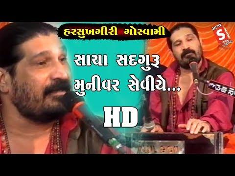 Harshukhgiri Goswami - Naga Bhagat | Sacha Sadguru Munivar Seviya | Juna Bhajan Dayra Ni Jamavat