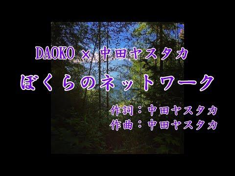 DAOKO × 中田ヤスタカ - ぼくらのネットワーク カラオケ 風景写真
