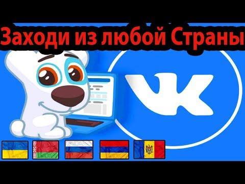 Как зайти ВКОНТАКТЕ если ДОСТУП ОГРАНИЧЕН Вконтакте VKCOM в том числе из УКРАИНЫ Full HD,1920x1080