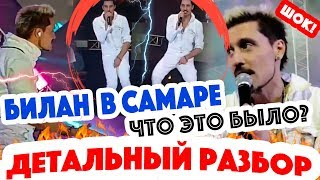 чТО ПИЛ? Дима Билан провалил концерт? Самара в шоке! Эксклюзивное видео! ПОЛНЫЙ РАЗБОР