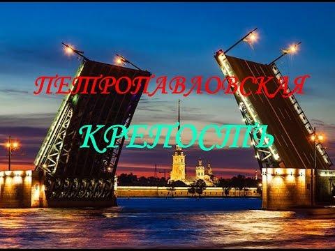Петропавловская крепость/Тюрьма Трубецкого бастиона/Питер