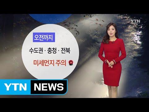 [날씨] 오늘 오전까지 미세먼지 주의...낮 동안 따뜻 / YTN (Yes! Top News)