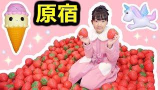 ★人生初!原宿スクイーズショップめぐり!★Harajuku Squeeze Shop★ thumbnail
