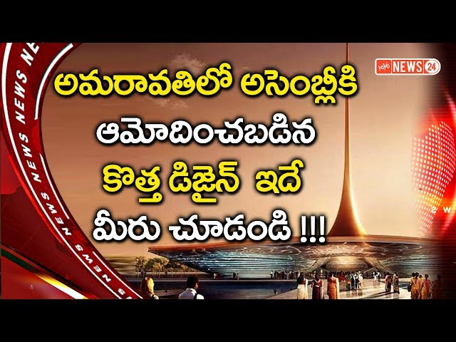 Andhra Pradesh Assembly and High Court Design Finalized | #Amaravathi | #AP Capital | YOYO NEWS24