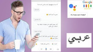 طريقة تشغيل مساعد جوجل الشخصي Google Assistant باللغة العربية
