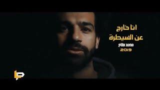 مهارات واهداف النجم المصري محمد صلاح 😍😍 علي اغنية انا خارج عن السيطرة اعلان تايجر🔥🔥