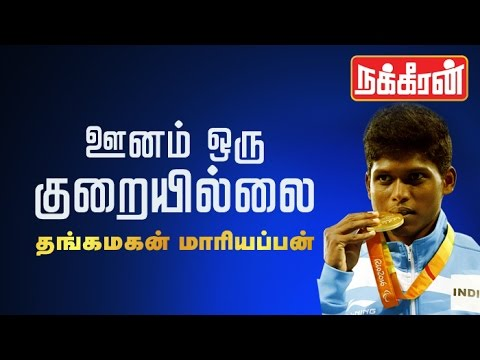 Everything is Possible! Paralympics 2016 gold-medallist Thangavelu Mariyappan | Happy Moments