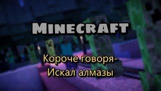 Minecraft Короче говоря-искал алмазы.