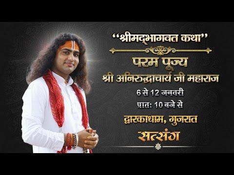 Shrimad Bhagwat Katha  by Aniruddhacharya ji - 12 Jan   Dwarkadham   Day 7
