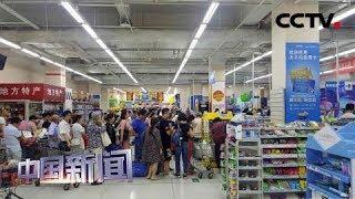 [中国新闻] 美国挑起中美经贸摩擦 美媒:加征关税令美零售业遭灾难性打击 | CCTV中文国际