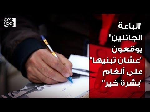 """""""الباعة الجائلين"""" يوقعون """"عشان تبنيها"""" على أنغام """"بشرة خير"""""""