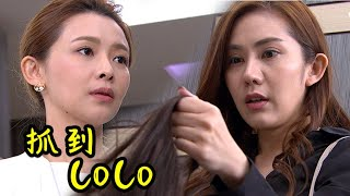炮仔聲│EP161 抓到了 吳家雯就是COCO! The Sound Of Happiness│ Vidol.tv