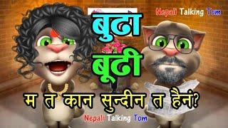 Nepali Talking Tom - Talking Tom BUDA BUDI Nepali Comedy Video 2 - Talking Tom Nepali