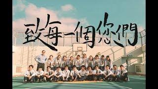 Publication Date: 2019-05-04 | Video Title: 《致:每一個您們》|| 滙基書院(東九龍) UCCKE 20