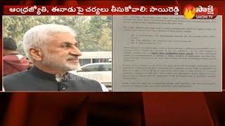 YSRCP MP Vijayasai Reddy complained to Lok Sabha Speaker Om Birla || ABN and  Eenadu false stories |