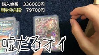 ◯倍のアド!? ドラゴンボールヒーローズコンプリートオリパ開封 1パック12000円 28パック パート3