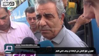 مصر العربية | البنزرتي: فوز الاهلي علي الزمالك لن يرهب لاعبي النجم
