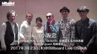 日本のR&B/ゴスペル/ポップスの礎を築いてきたレジェンド、小坂忠。昨年...
