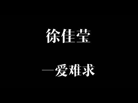 一爱难求 [歌词] - 徐佳莹  -  (扶摇)片尾曲
