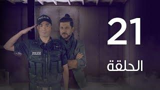 مسلسل 7 أرواح | الحلقة الحادية والعشرون - Saba3 Arwa7 Episode 21