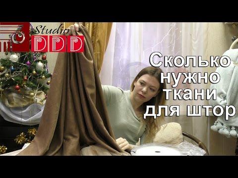 0 - Як вибрати тканину для штор?